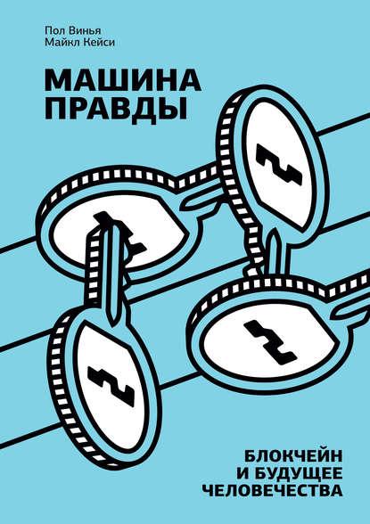 37660949-maykl-keysi-mashina-pravdy-blokcheyn-i-buduschee-chelovechestva.jpg