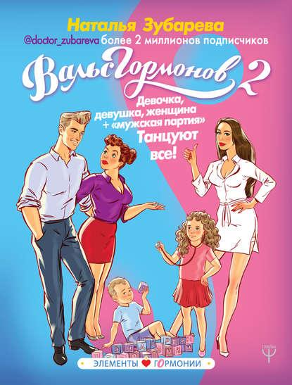 37664963-natalya-zubareva-126-vals-gormonov-2-devochka-devushka-zhenschina-muzhskay.jpg