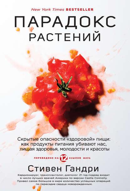 37943959-stiven-gandri-paradoks-rasteniy-skrytye-opasnosti-zdorovoy-pischi-kak-prod.jpg