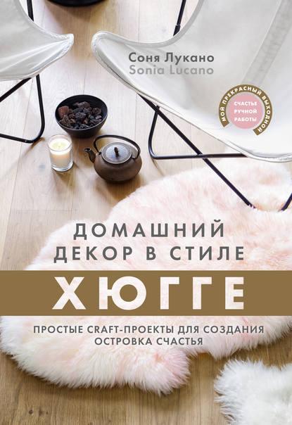 38276324-sonya-lukano-domashniy-dekor-v-stile-hugge-prostye-craft-proekty-38276324.jpg