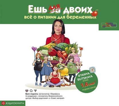 38610665-tatyana-buckaya-esh-dlya-dvoih-vse-o-pitanii-dlya-beremennyh-38610665.jpg