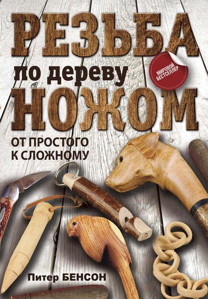 38626332-piter-benson-2-rezba-po-derevu-nozhom-ot-prostogo-k-slozhnomu-38626332.jpg