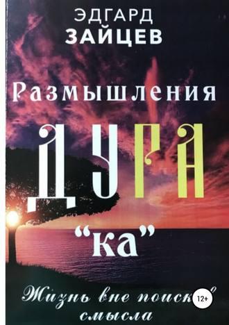 38836634-edgard-zaycev-razmyshleniya-du-ra-ka-zhizn-vne-poiskov-smysla.jpg