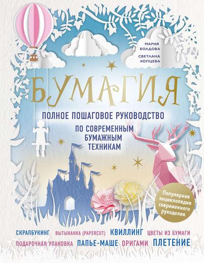 38841220-elena-vladimirovna-i-bumagiya-polnoe-poshagovoe-rukovodstvo-po-so-38841220.jpg
