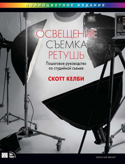 38842187-skott-kelbi-osveschenie-semka-retush-poshagovoe-rukovodstvo-po-st-38842187.jpg