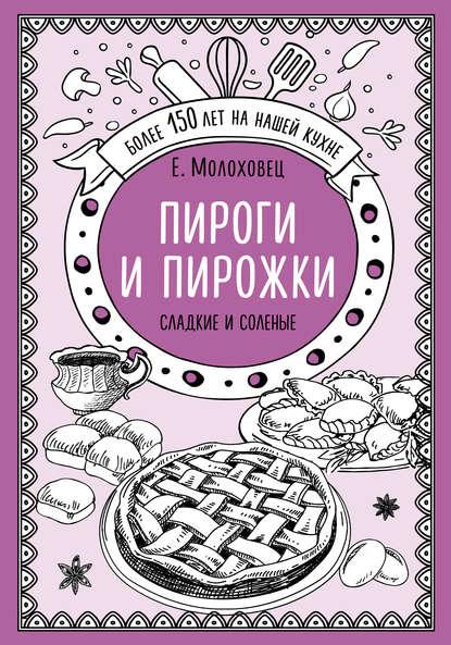 38846456-e-molohovec-pirogi-i-pirozhki-sladkie-i-solenye-38846456.jpg