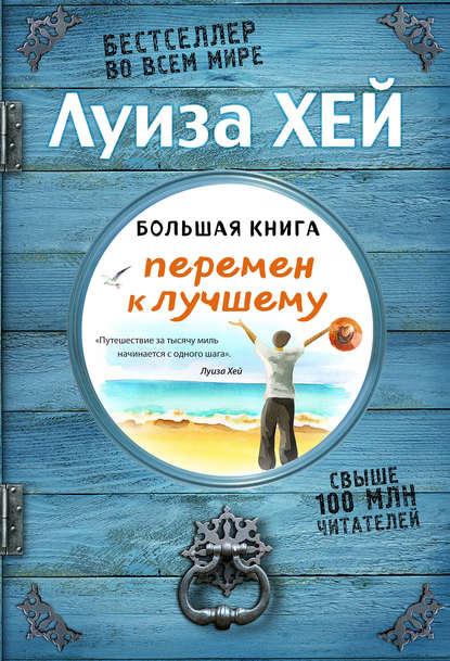 39012516-luiza-hey-bolshaya-kniga-peremen-k-luchshemu.jpg