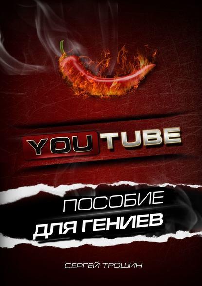 39144208-sergey-troshin-17427008-youtube-posobie-dlya-geniev.jpg