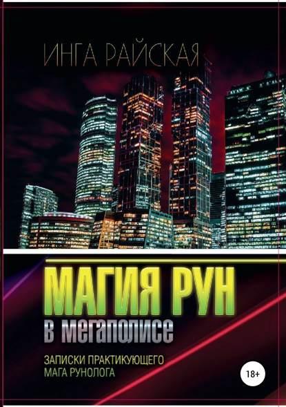 39252626-inga-rayskaya-magiya-run-v-megapolise-zapiski-praktikuuschego-maga-runolog.jpg
