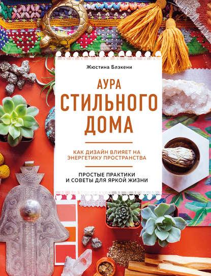 39283183-zhustina-blekeni-aura-stilnogo-doma-kak-dizayn-vliyaet-na-energet-39283183.jpg