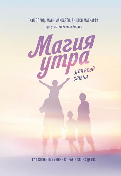 39284565-hel-elrod-magiya-utra-dlya-vsey-semi-kak-vyyavit-luchshee-v-sebe-i-svoih-d.jpg