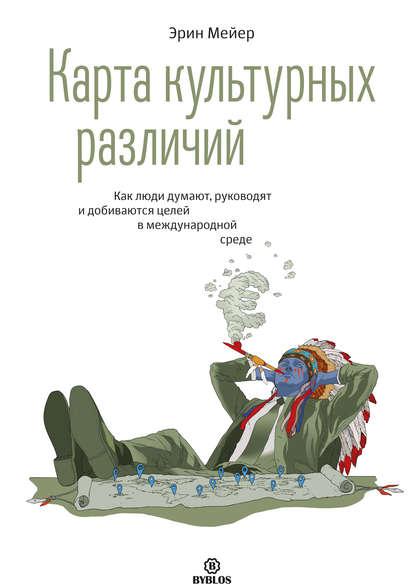 39335807-erin-meyer-17553327-karta-kulturnyh-razlichiy-kak-ludi-dumaut-rukovodyat-i.jpg