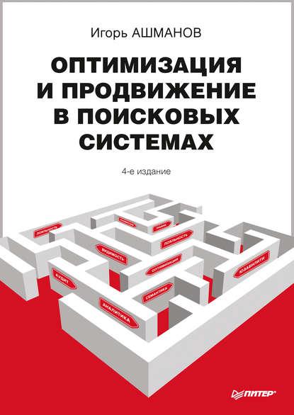 39422349-igor-ashmanov-optimizaciya-i-prodvizhenie-v-poiskovyh-sistemah-39422349.jpg