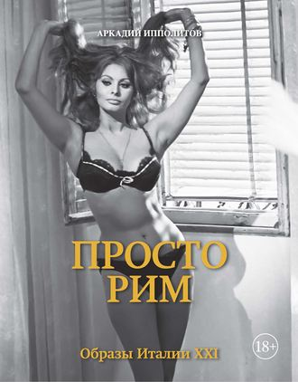 39429011-arkadiy-ippolitov-prosto-rim-obrazy-italii-xxi.jpg