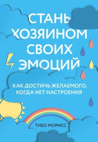 39431116-tibo-morris-ctan-hozyainom-svoih-emociy-kak-dostich-zhelaemogo-kogda-net-n.jpg
