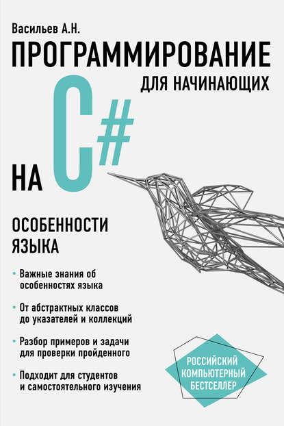 39451764-aleksey-nikolaevich--programmirovanie-na-s-dlya-nachinauschih-oso-39451764.jpg