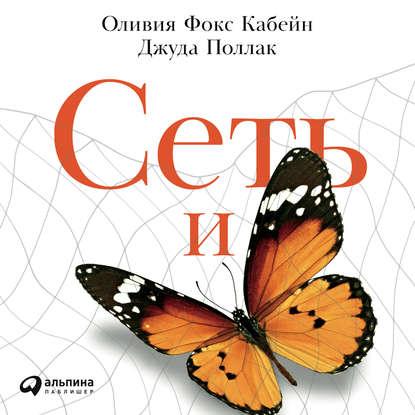 39465945-kabeyn-oliviya-foks-set-i-babochka-kak-poymat-genialnuu-ideu-prak-39465945.jpg
