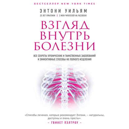 39472953-entoni-uilyam-vzglyad-vnutr-bolezni-vse-sekrety-hronicheskih-i-ta-39472953.jpg