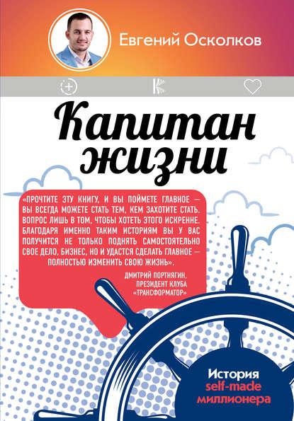 39473170-evgeniy-oskolkov-kapitan-zhizni-istoriya-self-made-millionera-kotoryy-vsta.jpg