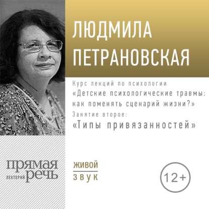 39484681-ludmila-petranovskaj-lekciya-kurs-zanyatie-2-tipy-privyazannostey-39484681.jpg