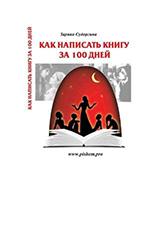 39825321-zarina-sudorgina-177-pishem-knigu-za-100-dney-kniga-prakticheskiy-poshagov.jpg