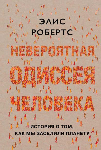 39830193-elis-roberts-neveroyatnaya-odisseya-cheloveka-istoriya-o-tom-kak-my-zaseli.jpg