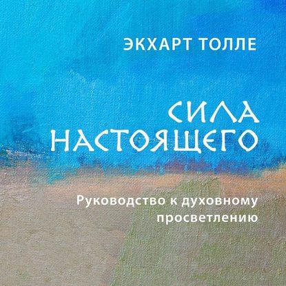 39848312-ekhart-tolle-sila-nastoyaschego-rukovodstvo-k-duhovnomu-prosvetle-39848312.jpg