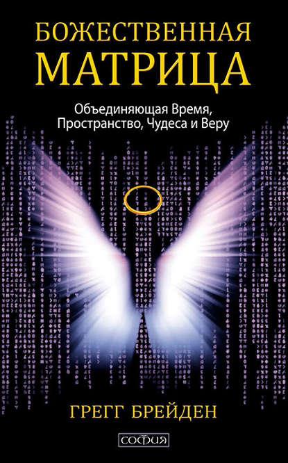 39962700-gregg-breyden-2-bozhestvennaya-matrica-obedinyauschaya-vremya-prostranstvo.jpg