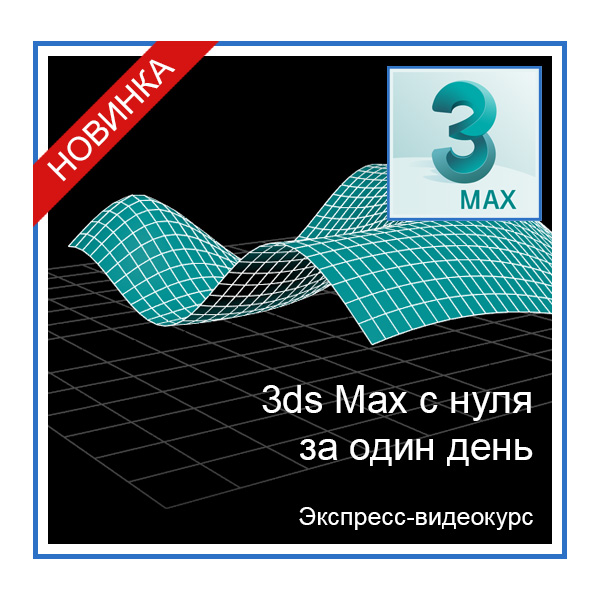 3ds-max-express-new.jpg