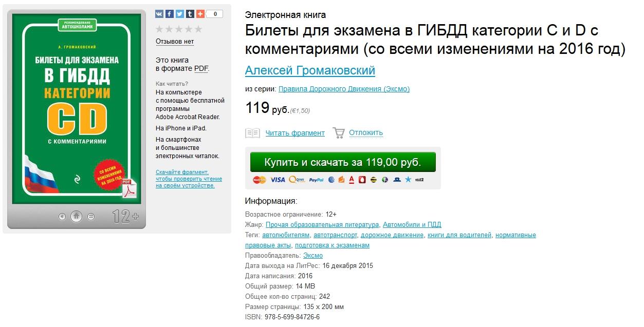 4) Билеты для экзамена в ГИБДД категории C и D.jpg