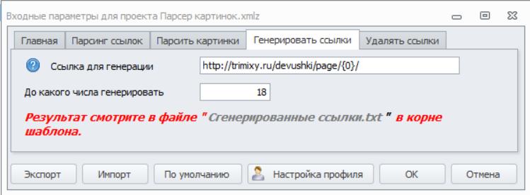 Парсер сайтов с картинками квартир краснообск