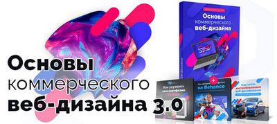 400-179-Основы-коммерческого-веб-дизайна-3.0-Фотошоп-мастер-Даниил-Волосатов.jpg