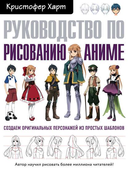 40054700-kristofer-hart-rukovodstvo-po-risovaniu-anime-40054700.jpg