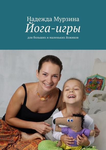40149330-nadezhda-murzina-yoga-igry-dlya-bolshih-i-malenkih-yozhikov.jpg