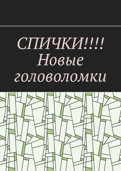 40150938-vadim-genrihovich-dubinskiy-spichki-novye-golovolomki.jpg