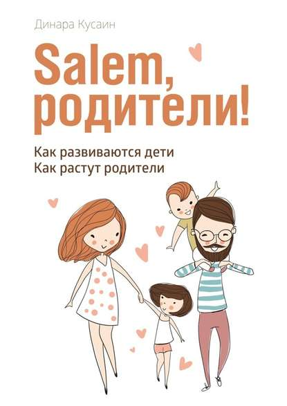 40220347-dinara-kusain-salem-roditeli-kak-razvivautsya-deti-kak-rastut-roditeli.jpg