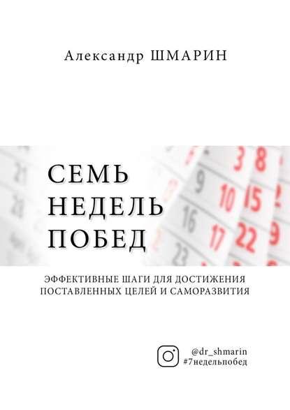40276145-aleksandr-shmarin-sem-nedel-pobed.jpg