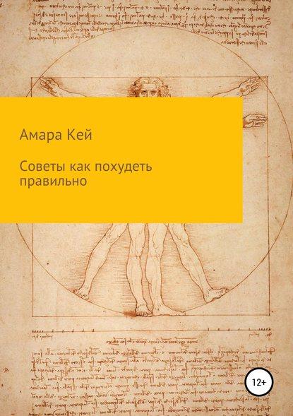 40277316-amara-key-sovety-kak-pohudet-pravilno.jpg