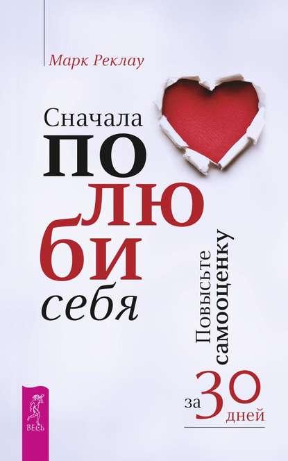 41336076-mark-reklau-18271604-snachala-polubi-sebya-povyste-samoocenku-za-30-dney.jpg