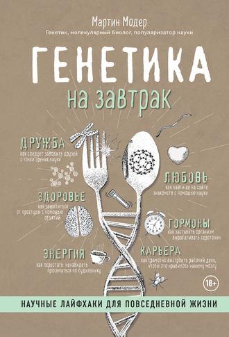 41574795-martin-moder-genetika-na-zavtrak-nauchnye-layfhaki-dlya-povsednevnoy-zhizn.jpg