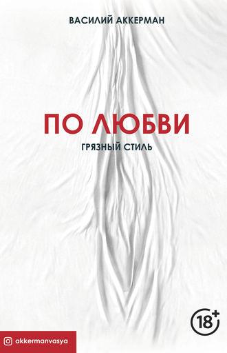 41607647-vasiliy-akkerman-po-lubvi-gryaznyy-stil.jpg