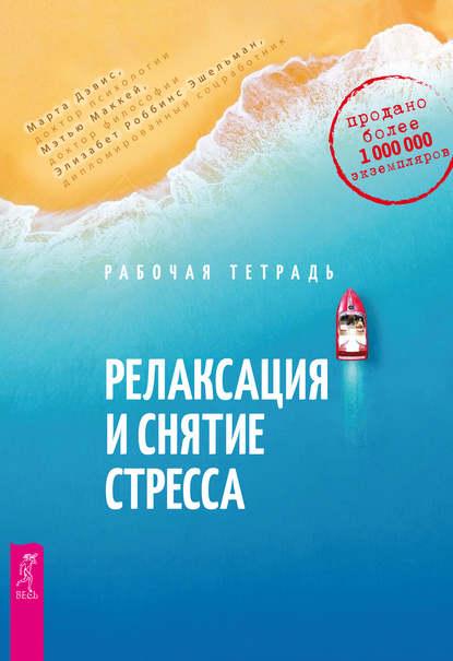 41676739-marta-devis-relaksaciya-i-snyatie-stressa-rabochaya-tetrad.jpg