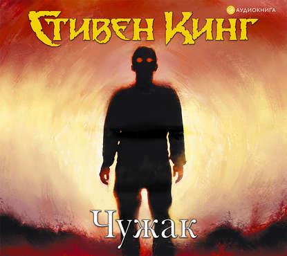 41817206-stiven-king-chuzhak-41817206.jpg