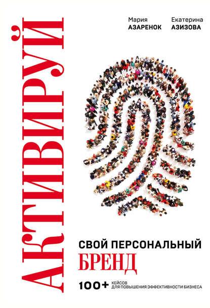 41934708-mariya-azarenok-aktiviruy-svoy-personalnyy-brend.jpg