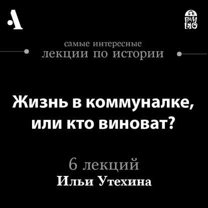 42020826-i-v-utehin-zhizn-v-kommunalke-ili-kto-vinovat-lekcii-arzamas-42020826.jpg