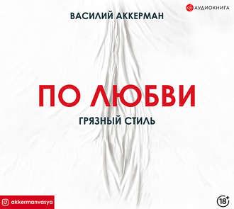 42111907-vasiliy-akkerman-po-lubvi-gryaznyy-stil-42111907.jpg