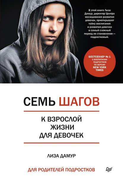 42123453-liza-damur-sem-shagov-k-vzrosloy-zhizni-dlya-devochek-kniga-dlya-roditeley.jpg