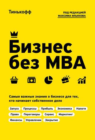 42123979-maksim-ilyahov-biznes-bez-mba.jpg