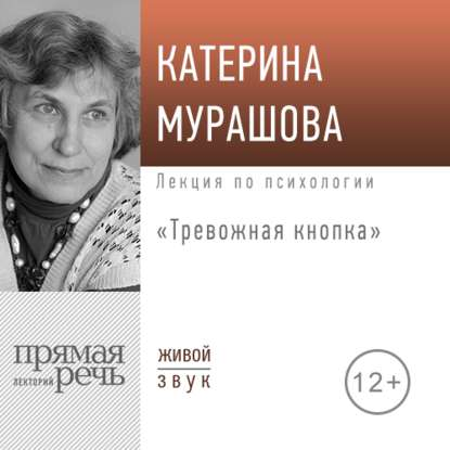 42163111-ekaterina-murashova-lekciya-trevozhnaya-knopka-42163111.jpg