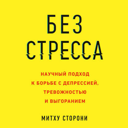 42164802-mithu-storoni-bez-stressa-nauchnyy-podhod-k-borbe-s-depressiey-tr-42164802.jpg